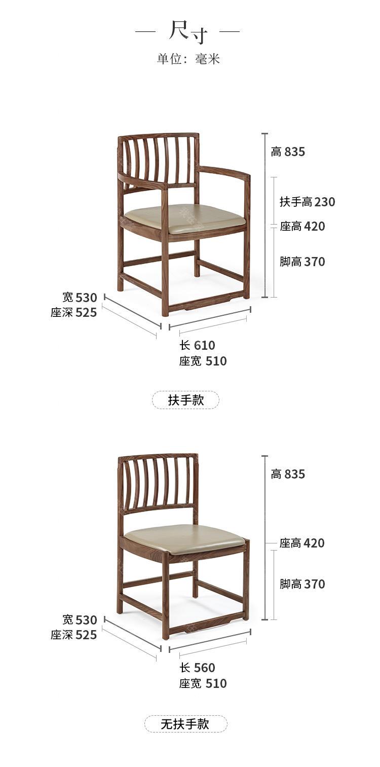 新中式风格永乐餐椅(样品特惠)的家具详细介绍