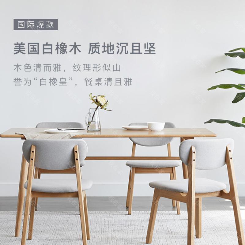 原木北欧风格凌秋餐桌