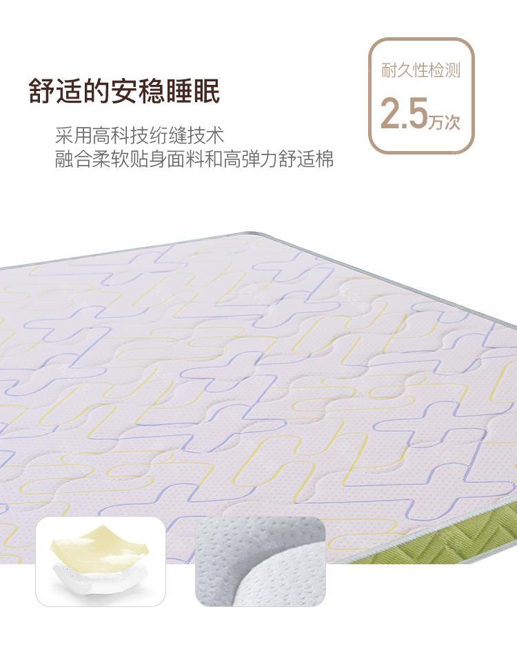 童真城堡品牌童心床垫(样品特惠)的详细介绍