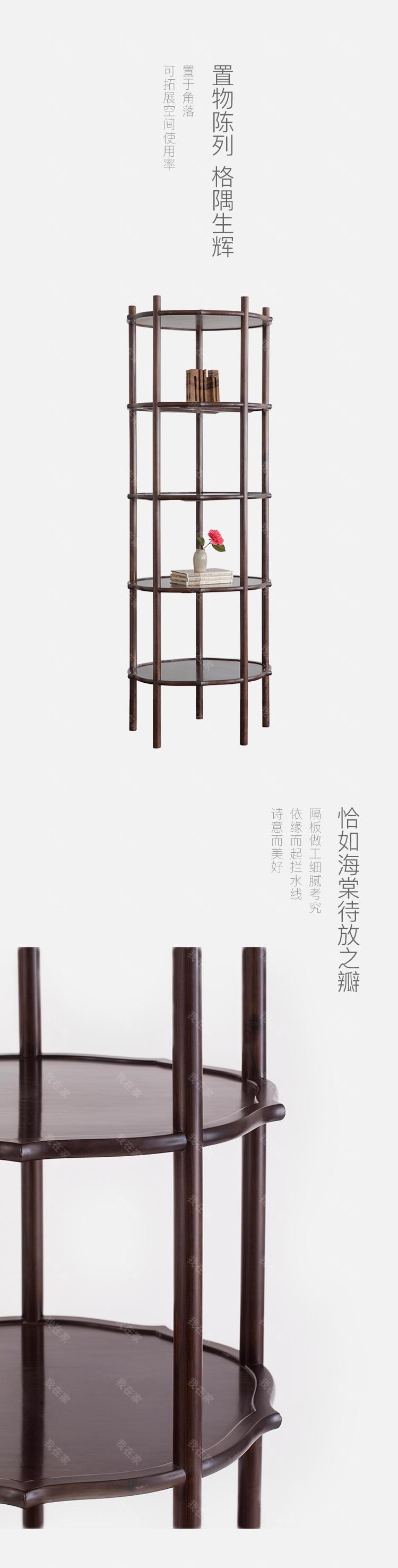新中式风格咏梅海棠架几的家具详细介绍
