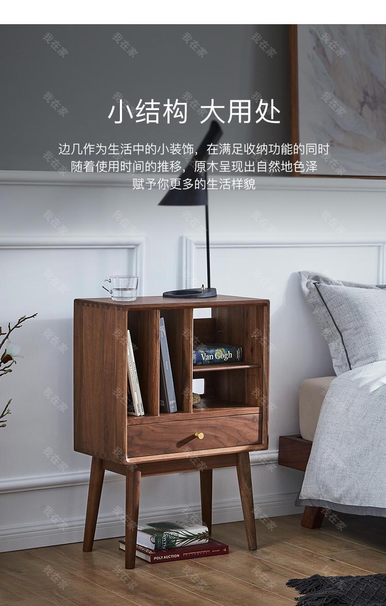 原木北欧风格知礼边几的家具详细介绍