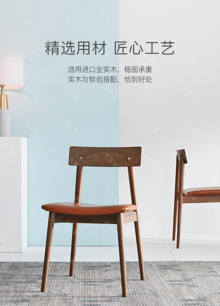 原木北欧风格知礼餐椅(2把)的家具详细介绍