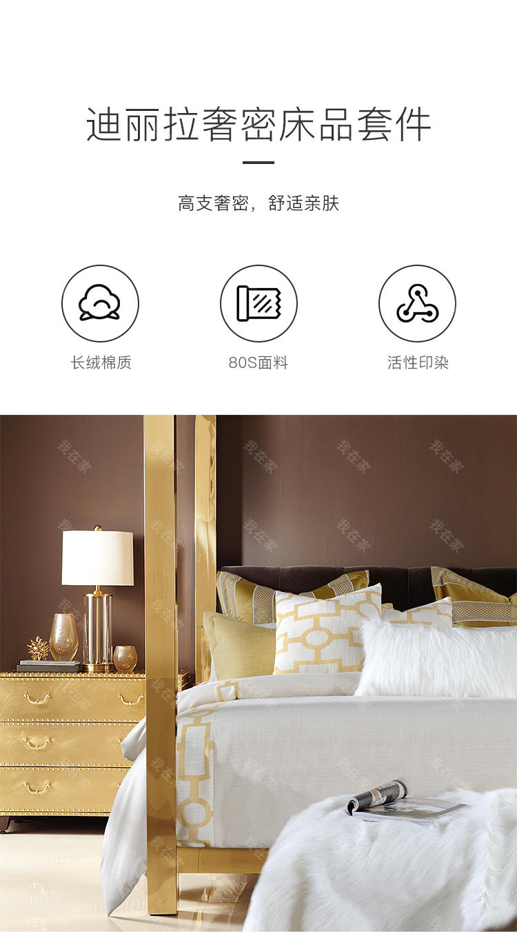 carolina home品牌迪丽拉奢密床品套件的详细介绍