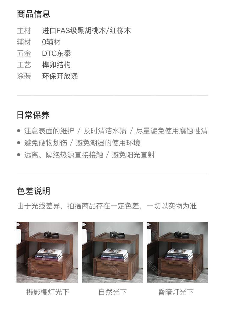 原木北欧风格莳光床头柜的家具详细介绍