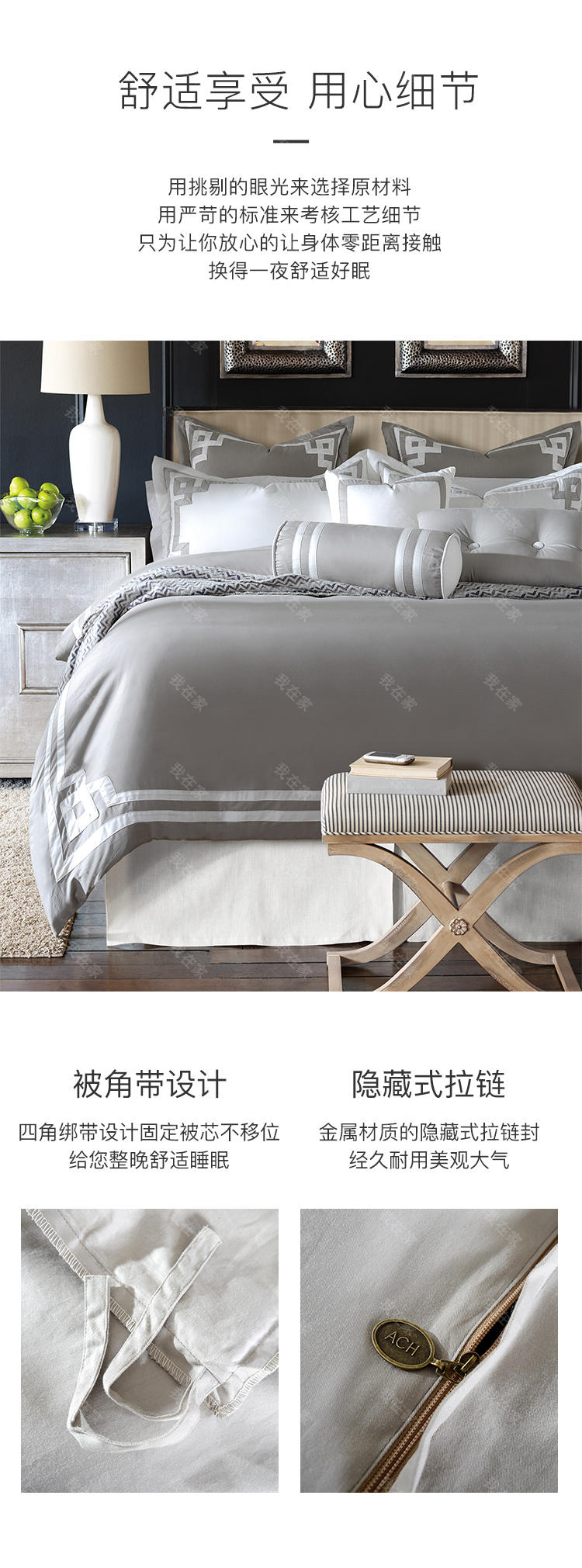 carolina home品牌爱丝魅全棉床品套件的详细介绍