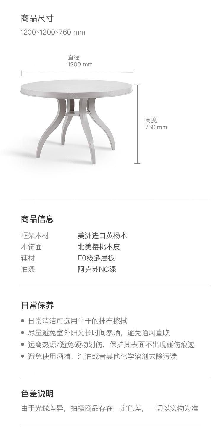 现代美式风格圆餐桌(样品特惠)的家具详细介绍