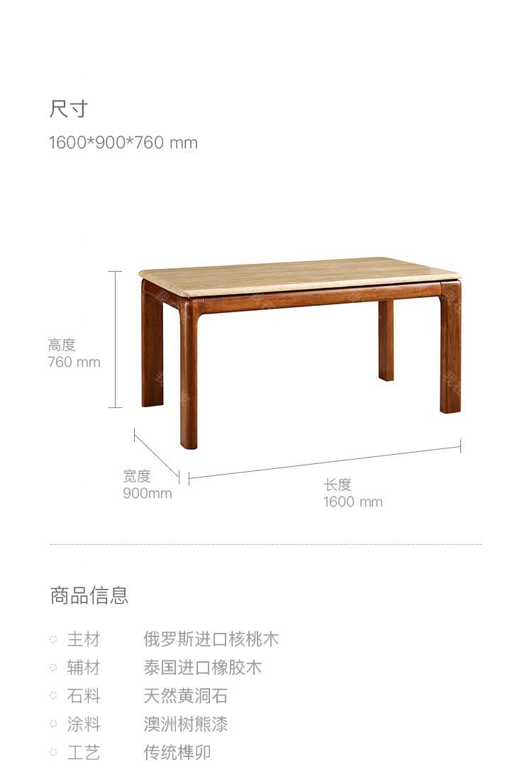 现代实木风格无量餐桌的家具详细介绍