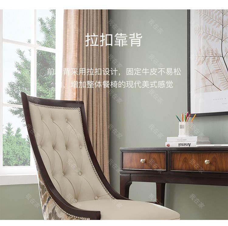 现代美式风格西西里餐椅(样品特惠)的家具详细介绍