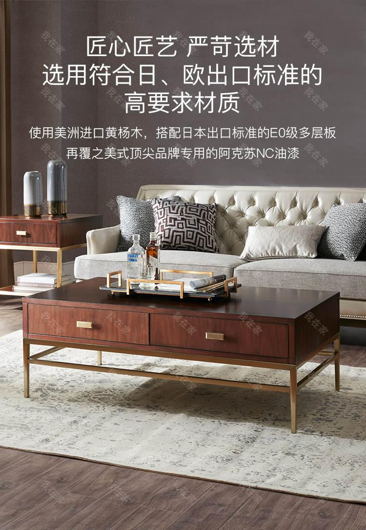 现代美式风格芝加哥风情茶几的家具详细介绍