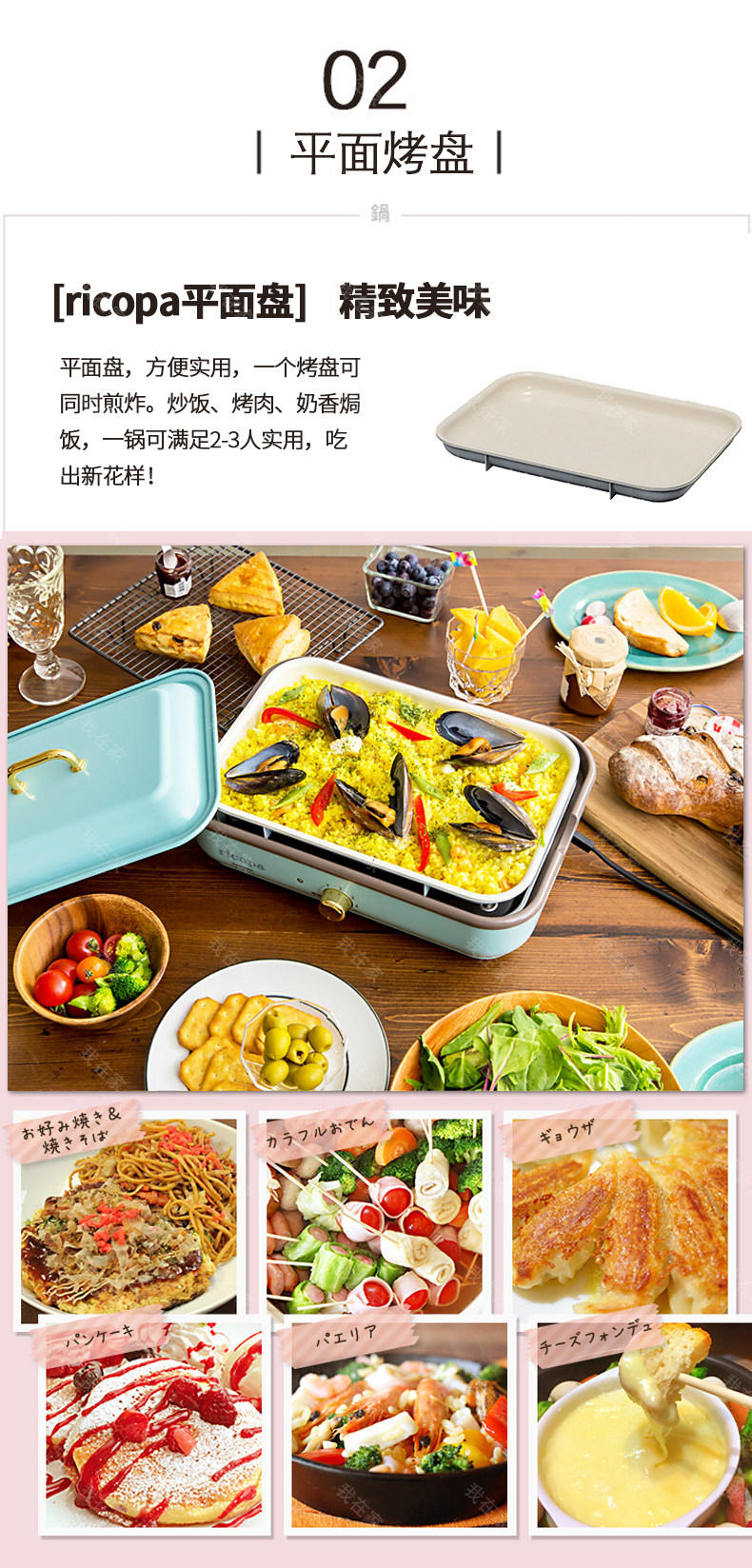 爱丽思品牌爱丽思多功能煎烤盘的详细介绍