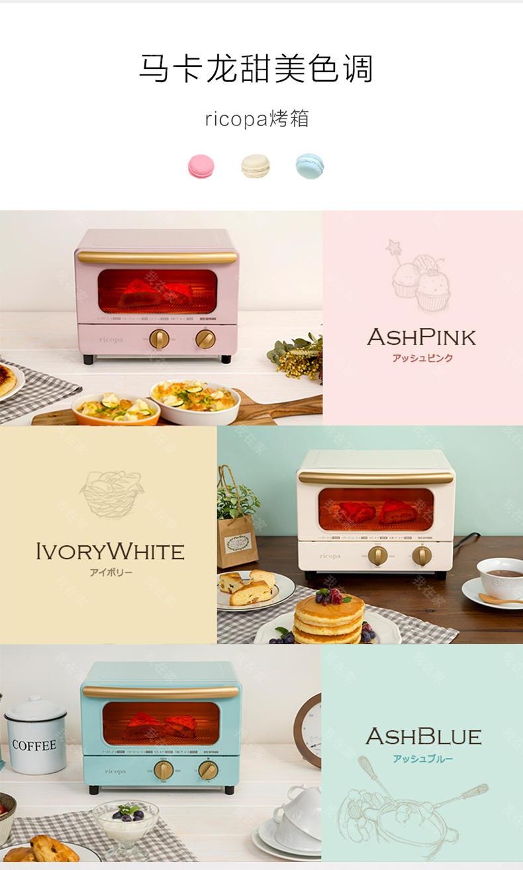 爱丽思品牌爱丽思迷你烤箱的详细介绍