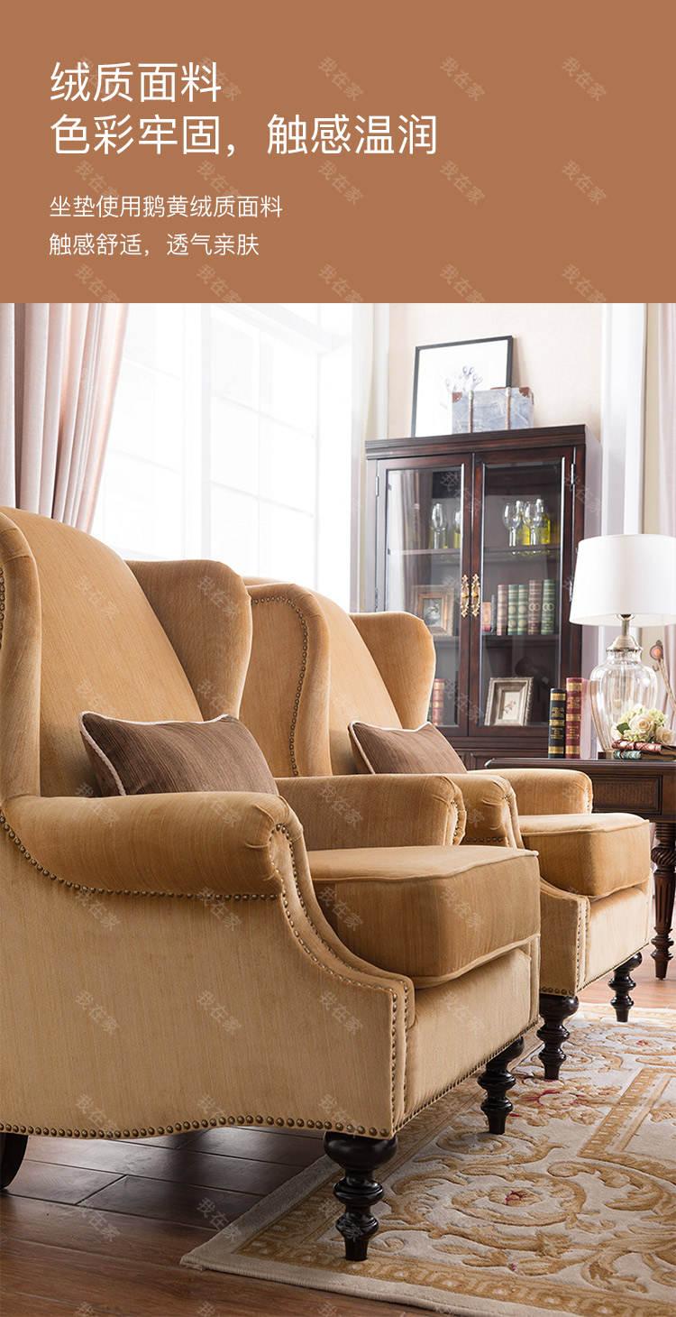 传统美式风格摩洛凯沙发椅的家具详细介绍