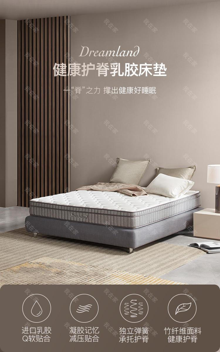 Dreamland品牌DL05护脊乳胶床垫的详细介绍