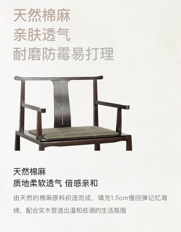 新中式风格舒悦主人椅的家具详细介绍