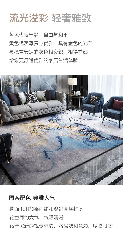 地毯品牌抽象色彩机织地毯的详细介绍