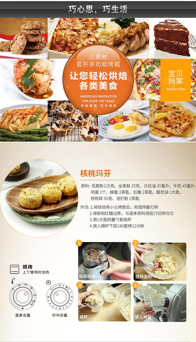 汉美驰品牌汉美驰多功能对流电烤箱的详细介绍