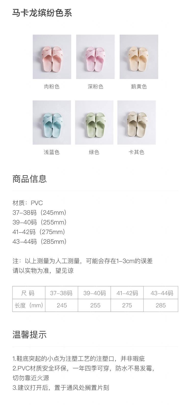居彩品牌交叉款浴室凉拖鞋的详细介绍