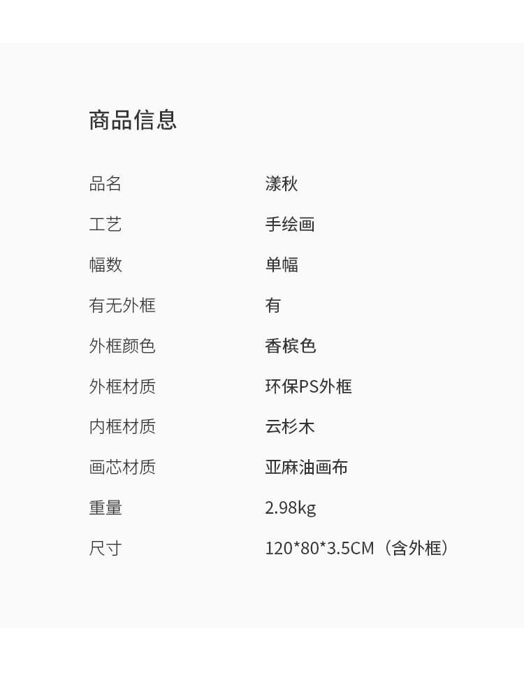绘美映画品牌漾秋 简约唯美装饰画的详细介绍