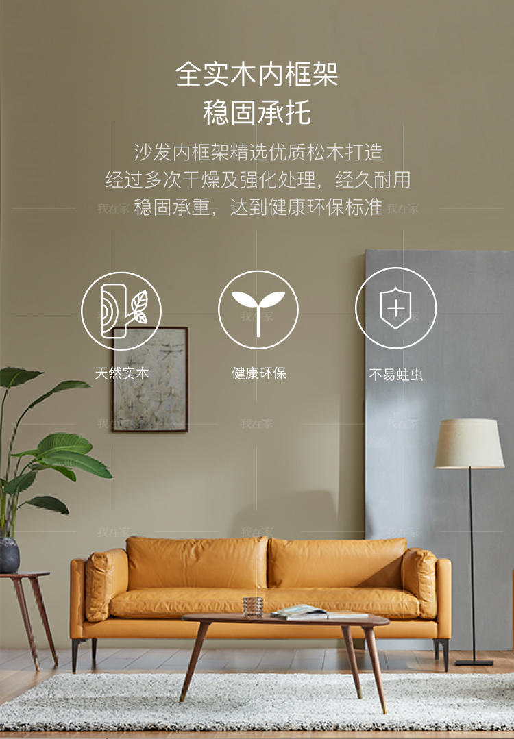 原木北欧风格空白沙发的家具详细介绍