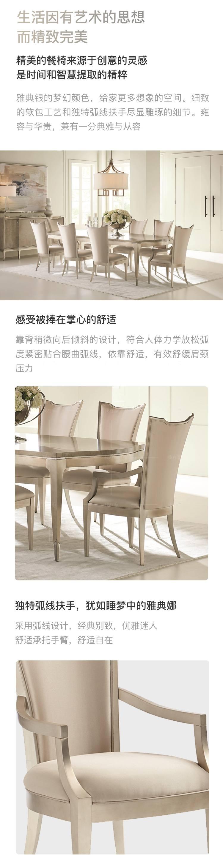 轻奢美式风格珍珠贝餐椅(样品特惠)的家具详细介绍