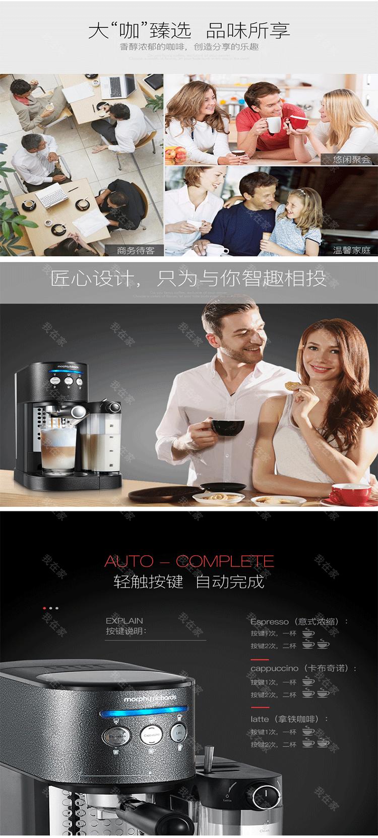 摩飞品牌摩飞意式智能花式咖啡机的详细介绍
