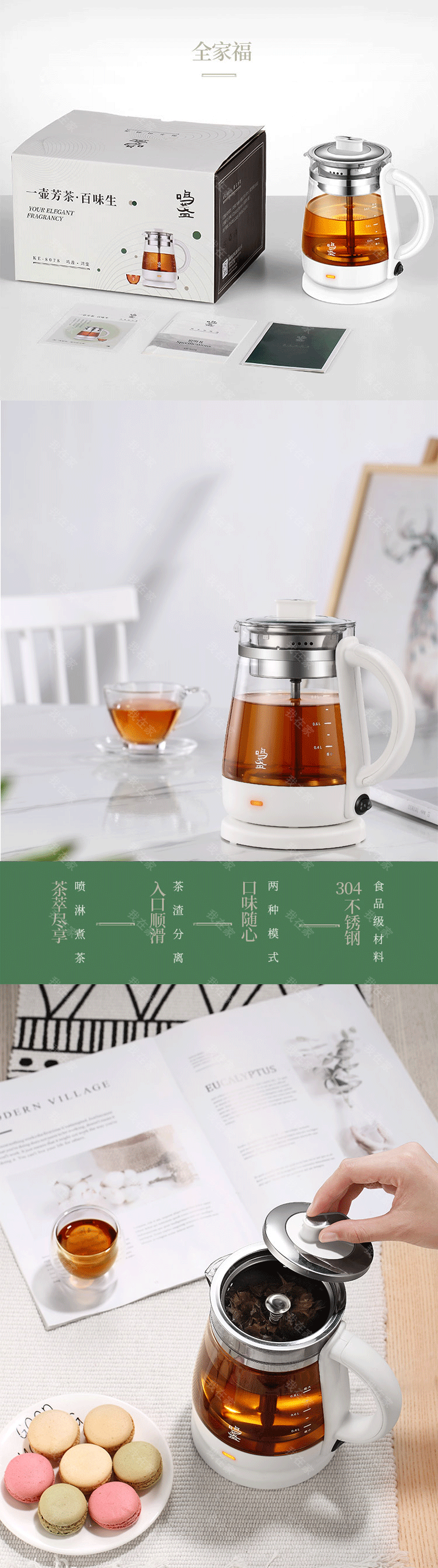 鸣盏品牌鸣盏喷淋式煮茶器养生壶的详细介绍