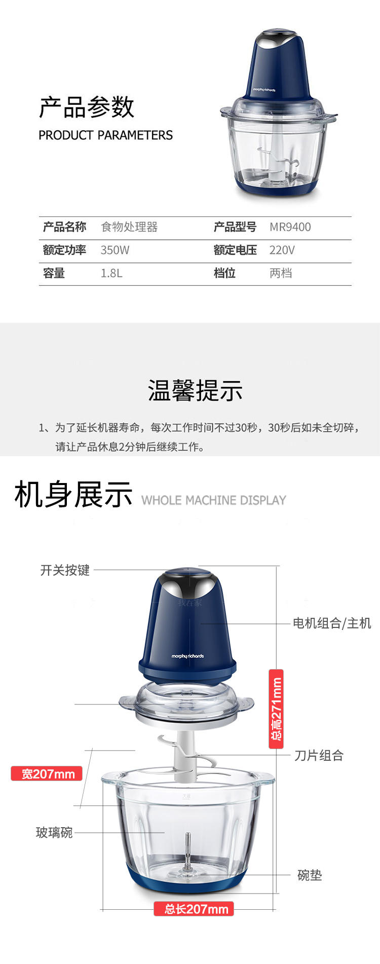 摩飞系列摩飞大容量静音料理机的详细介绍