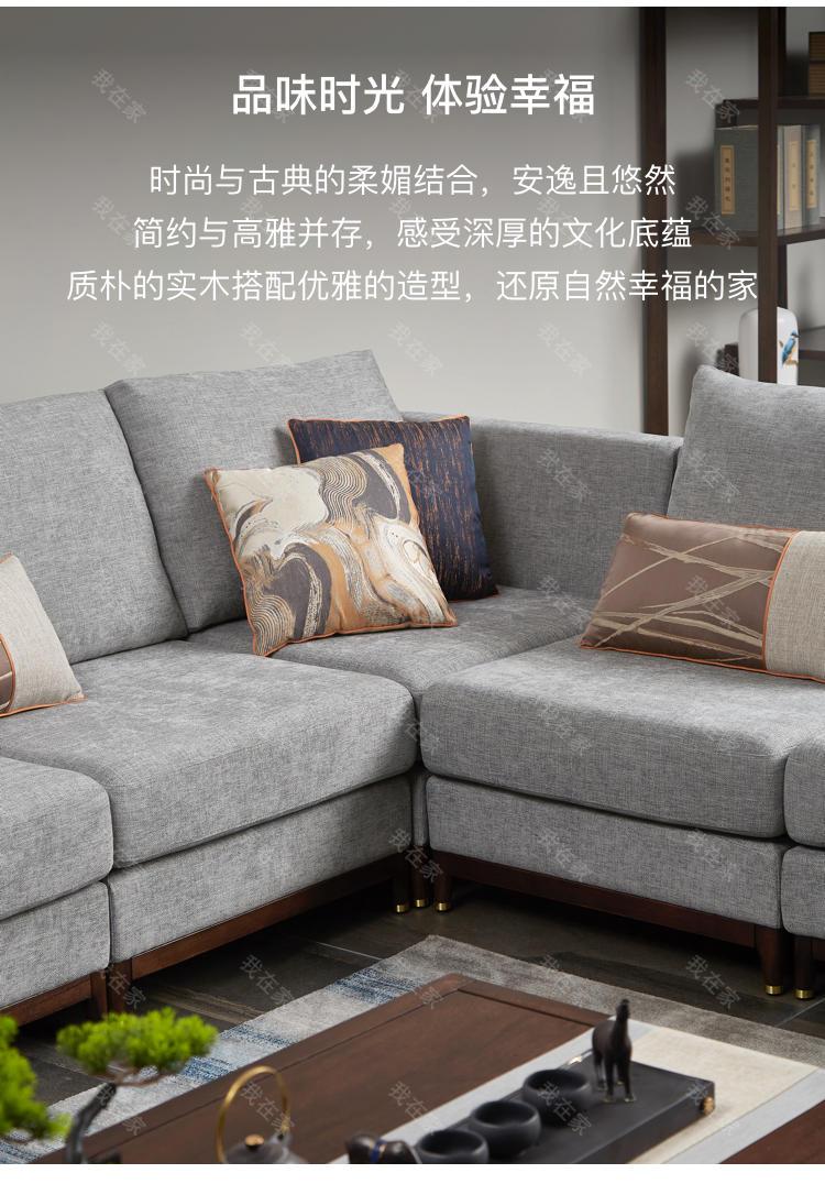 新中式风格青枫沙发的家具详细介绍