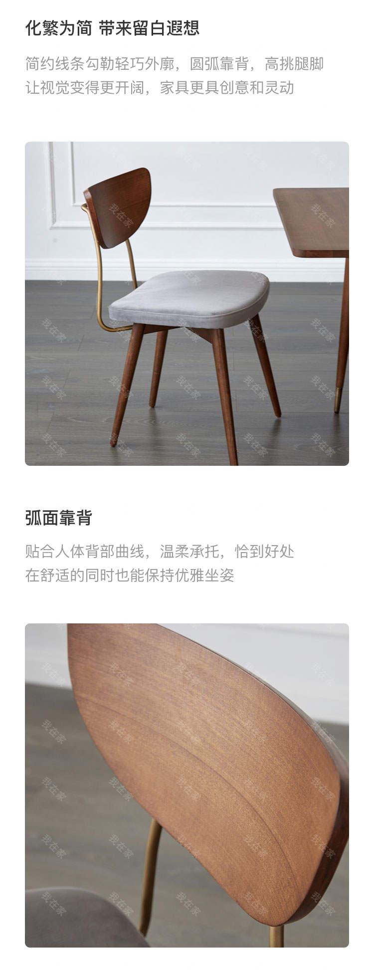 中古风风格马德里餐椅(样品特惠)的家具详细介绍