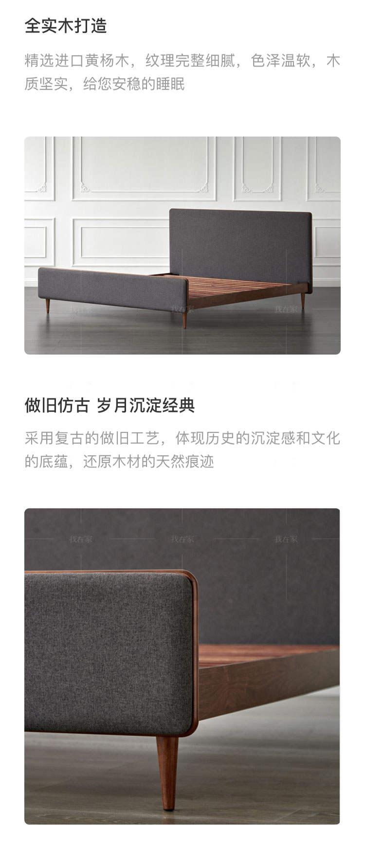 中古风风格彼得曼双人床(样品特惠)的家具详细介绍