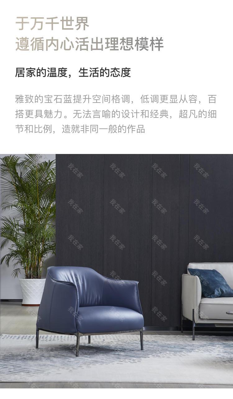 意式极简风格弗利休闲椅的家具详细介绍