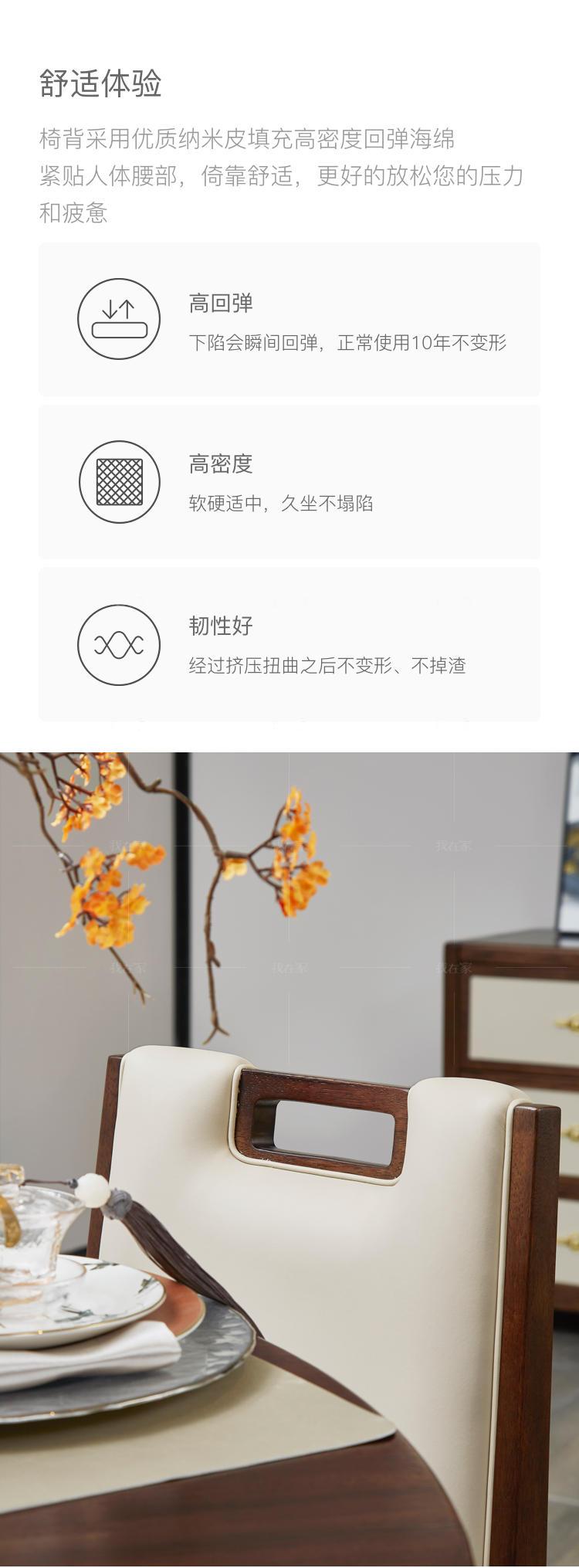 新中式风格松溪餐椅的家具详细介绍