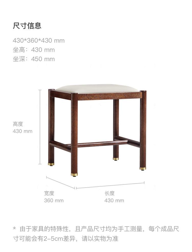 新中式风格松溪梳妆凳的家具详细介绍