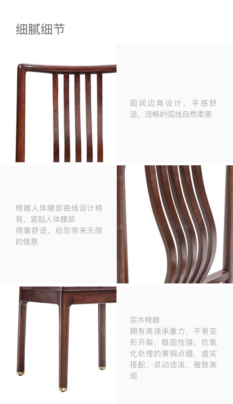 新中式风格悦意餐椅的家具详细介绍