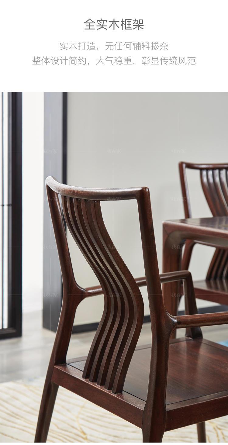 新中式风格春晓餐椅的家具详细介绍