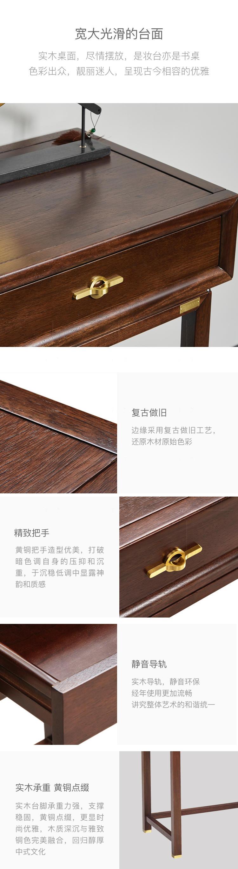 水墨东方系列春晓梳妆台组合的详细介绍