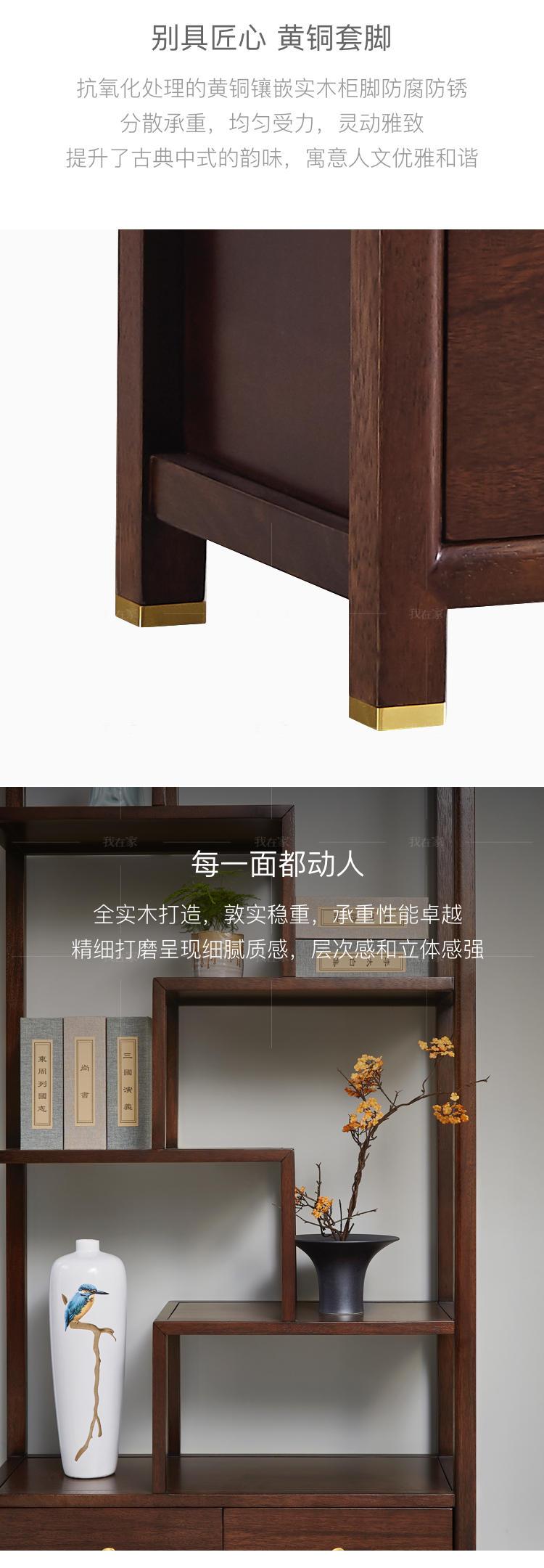 新中式风格悦意展示柜的家具详细介绍