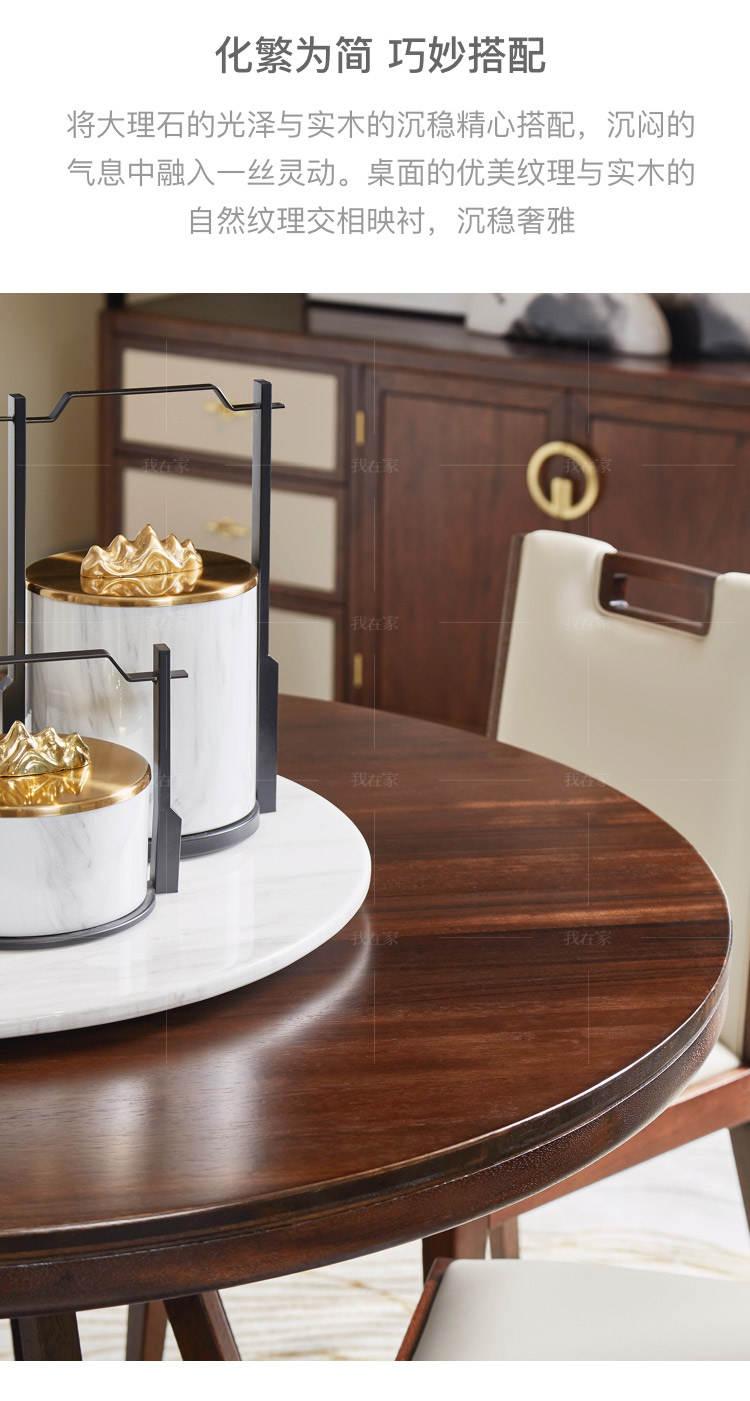 新中式风格松溪圆餐桌的家具详细介绍