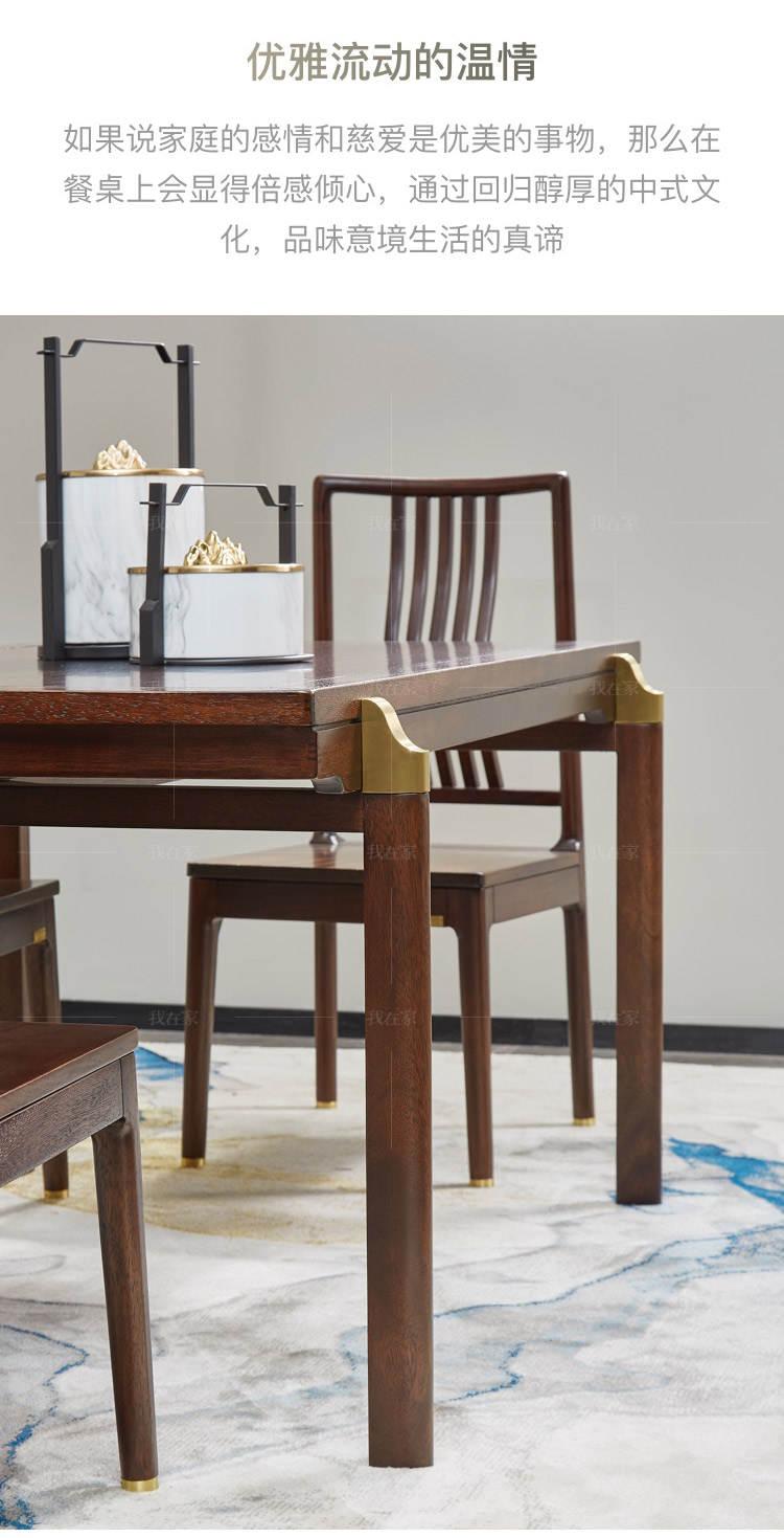 新中式风格悦意餐桌的家具详细介绍