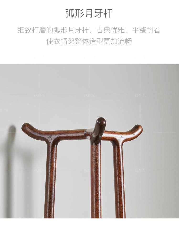 新中式风格江南衣帽架的家具详细介绍