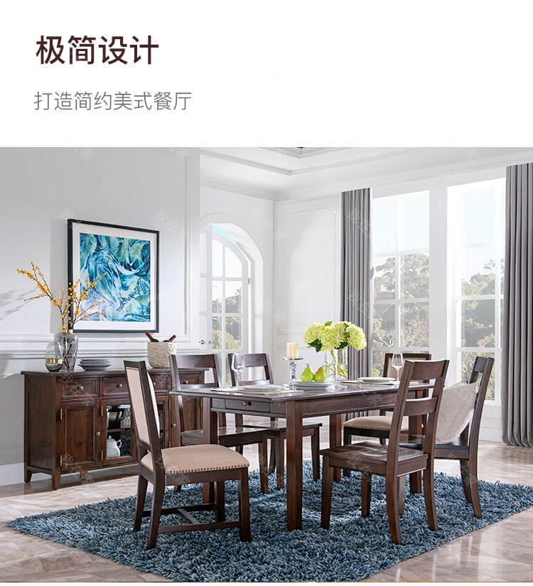 简约美式风格拉伸长餐桌(样品特惠)的家具详细介绍