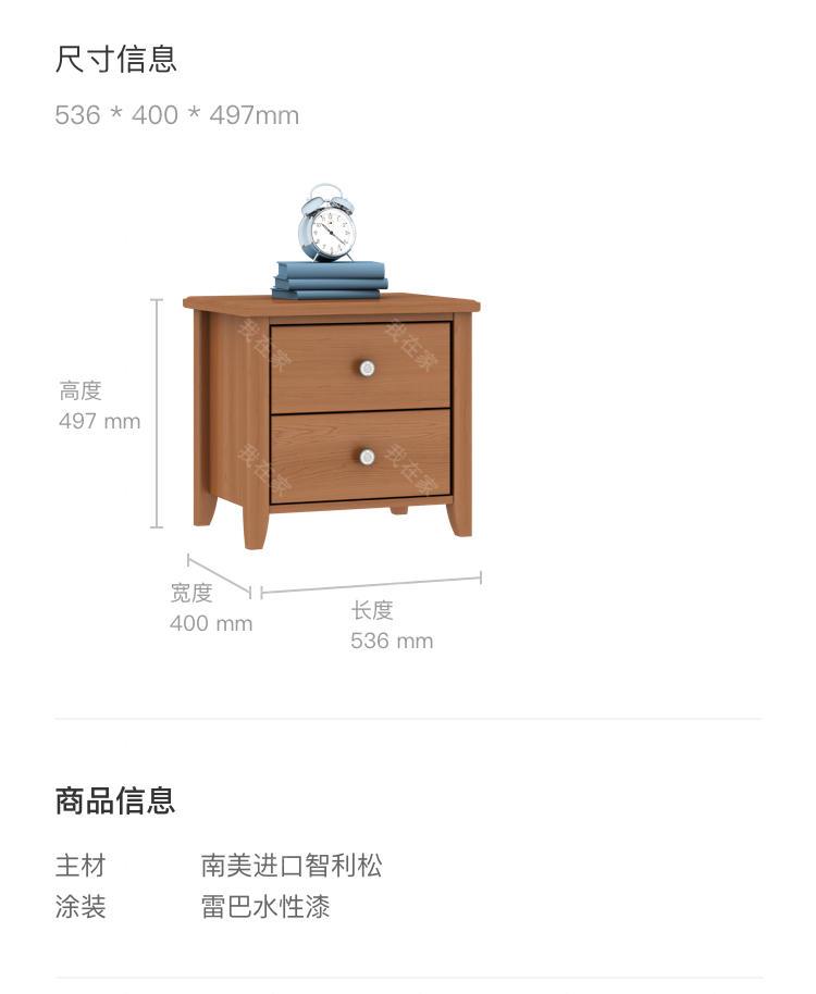 美式儿童风格美式-维斯床头柜的家具详细介绍