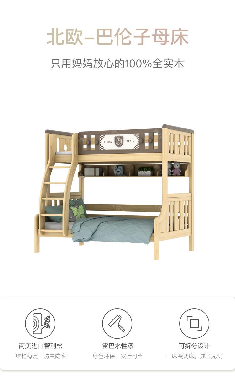 北欧儿童风格北欧-巴伦子母床的家具详细介绍