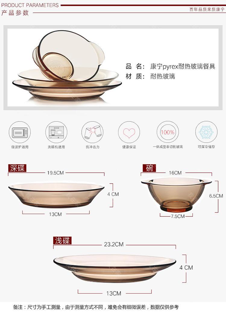 康宁餐具品牌康宁玻璃餐具套组的详细介绍