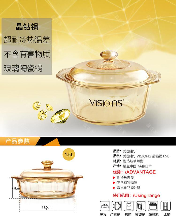 康宁餐具品牌康宁晶钻玻璃锅的详细介绍