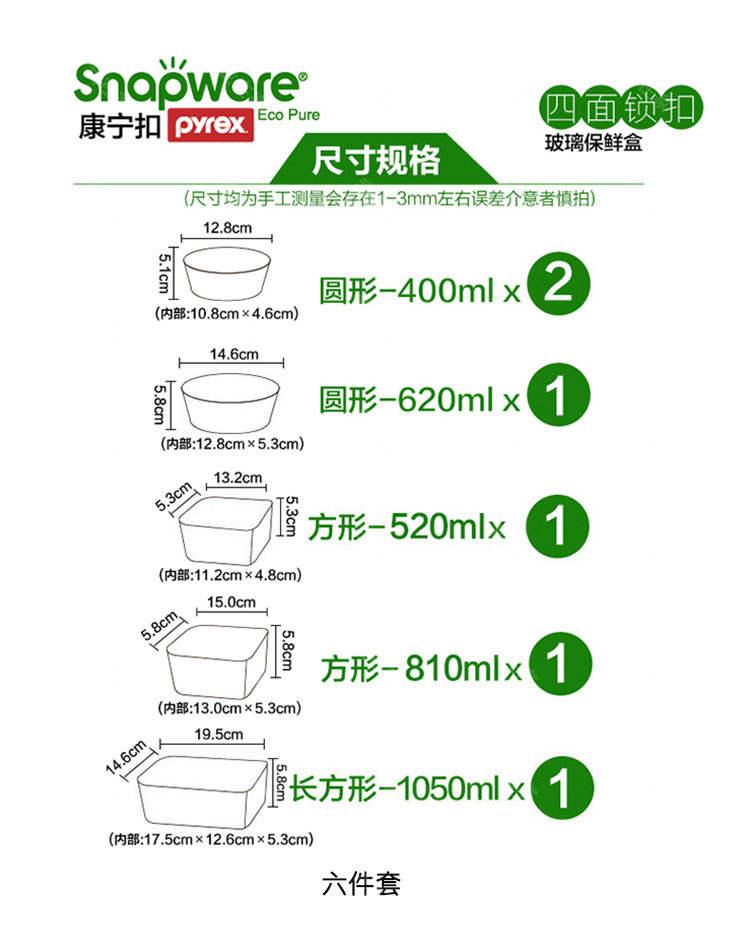 康宁餐具品牌康宁保鲜盒套组的详细介绍