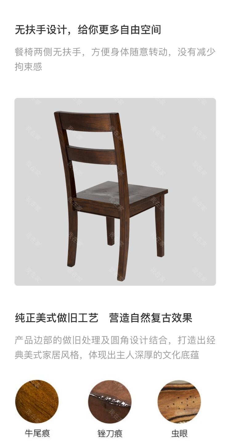 简约美式风格阿德莱德餐椅的家具详细介绍