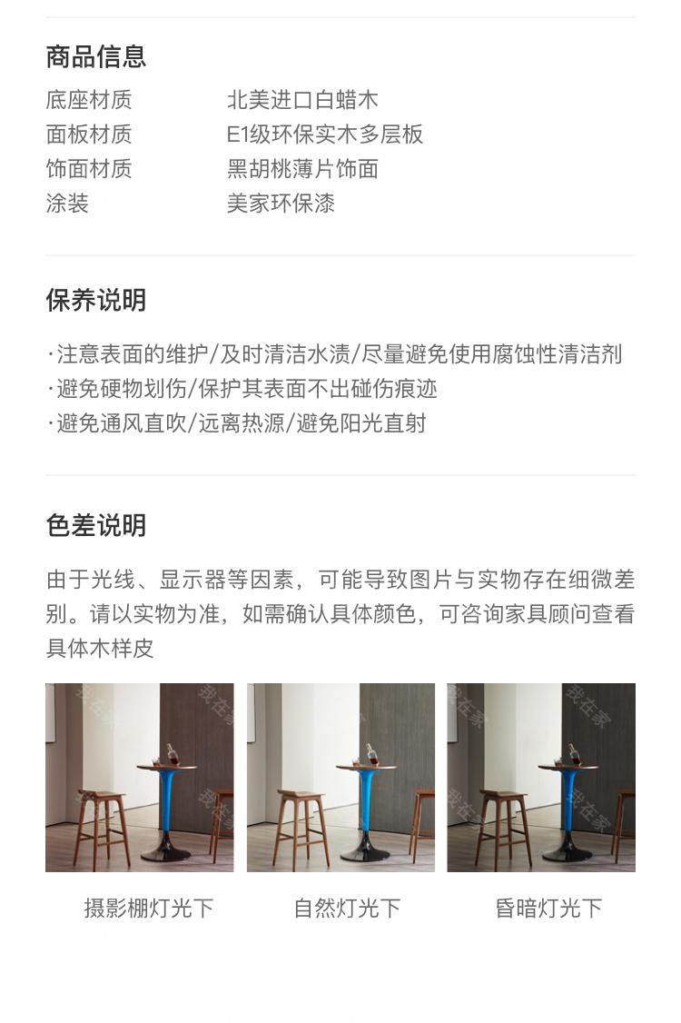 Art House品牌艾洛吧台(样品特惠)的详细介绍