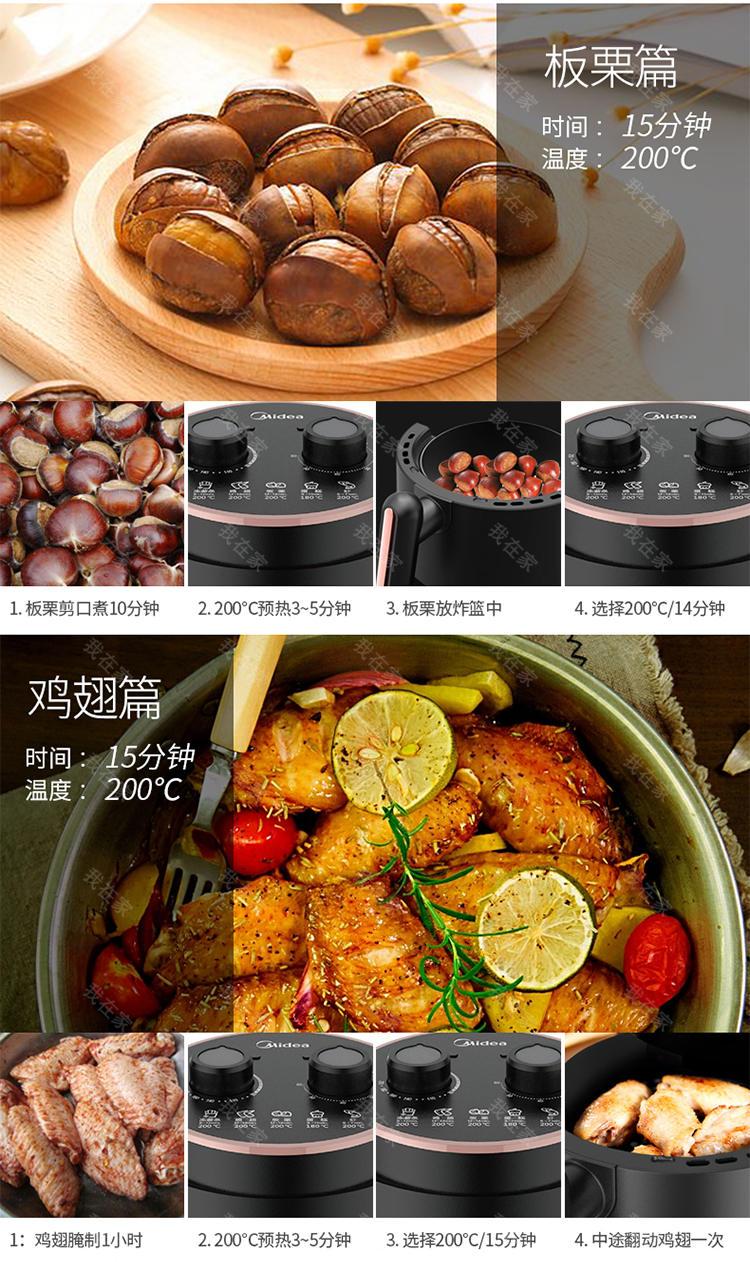 美的品牌美的多功能空气炸锅的详细介绍