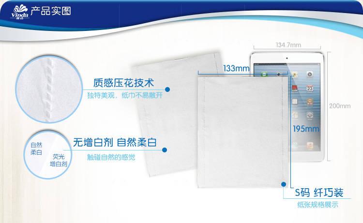 维达系列维达超韧130抽面巾纸的详细介绍